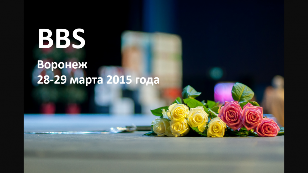 BBS Воронеж 28.03.2015