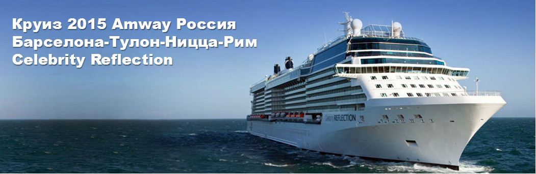 Круиз 2015 от Amway Россия