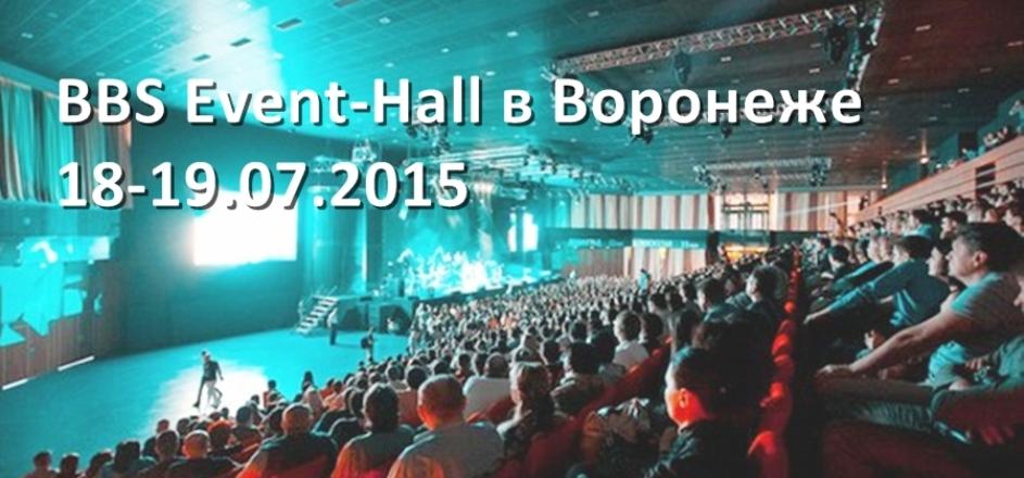 BBS в Event Hall в Воронеже