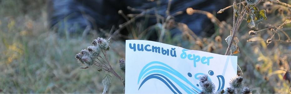 Чистый берег, Воронеж