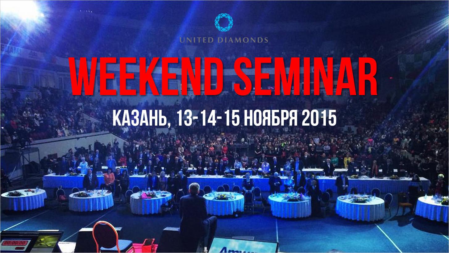 WES-Казань-13-15-11-2015