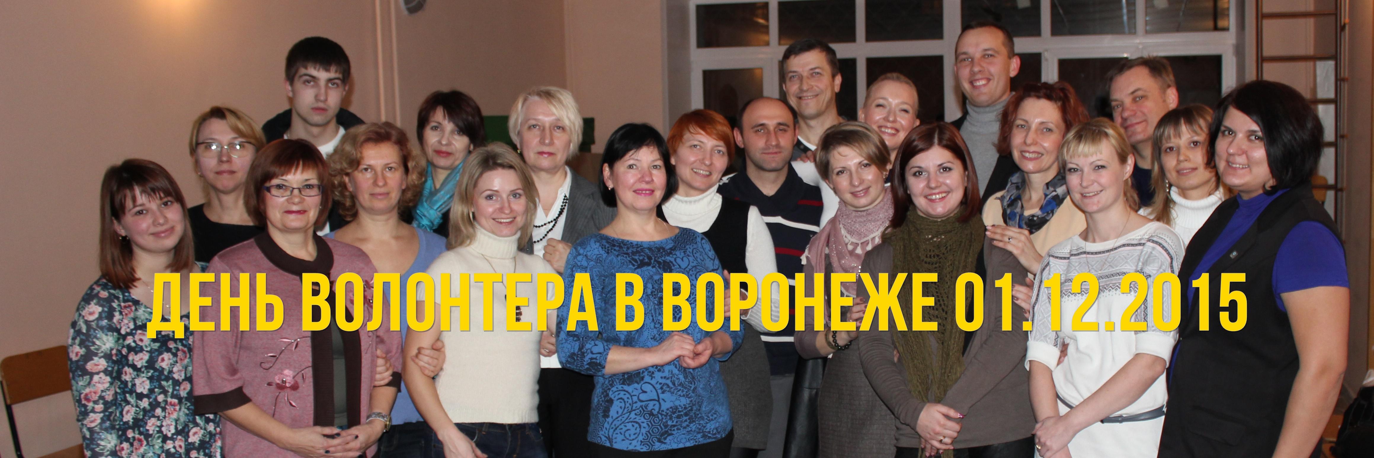 день волонтера в Воронеже 01.12.2015