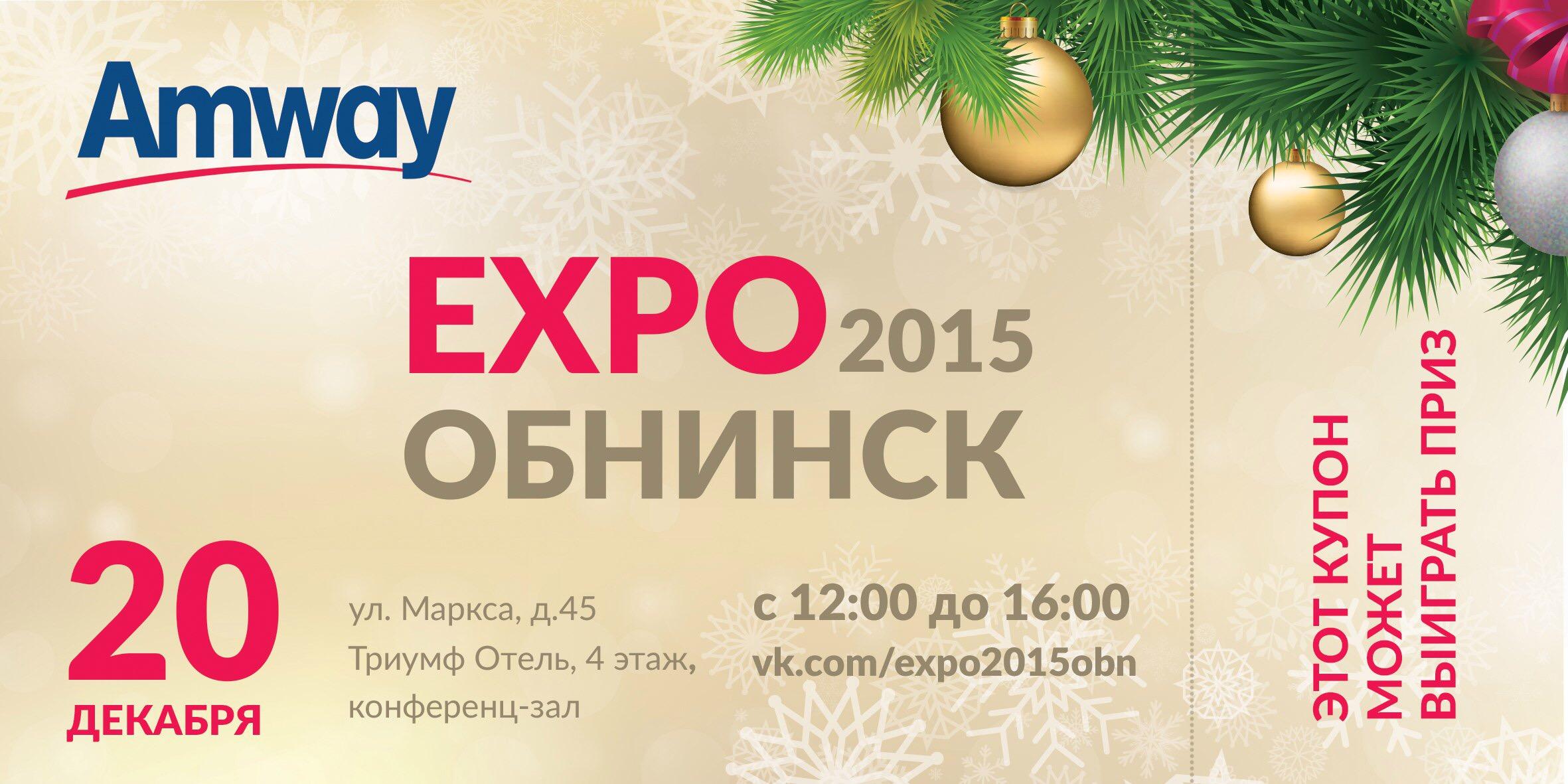 EXPO-выставка в Обнинске