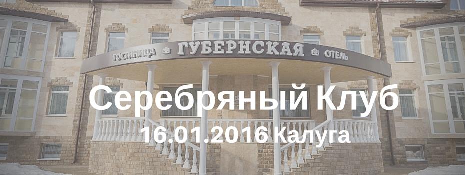 Серебряный Клуб 2016