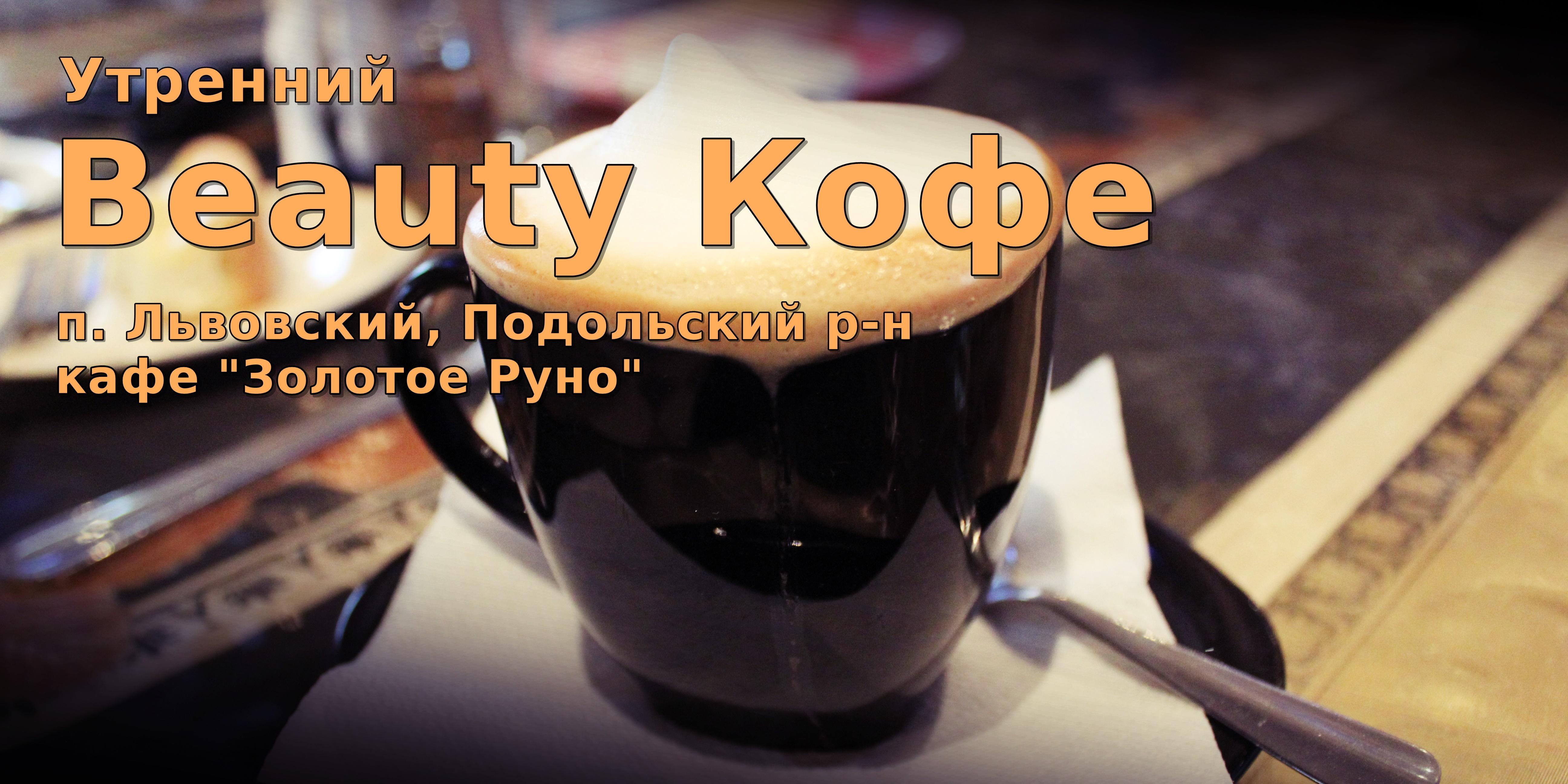 Утренний beauty кофе Подольск