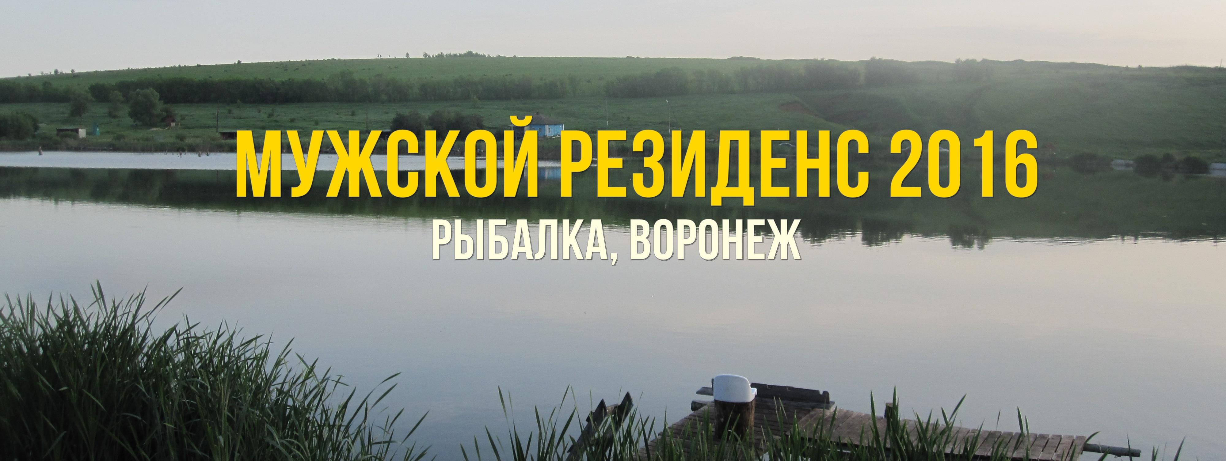 Мужской резиденс 2016