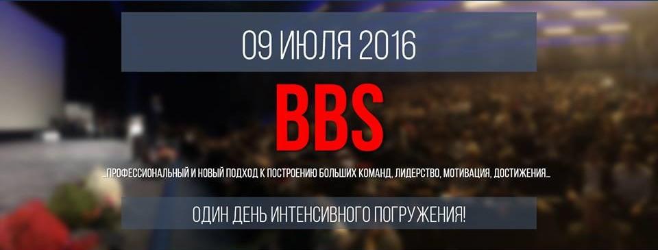 BBS в Воронеже 09.07.2016