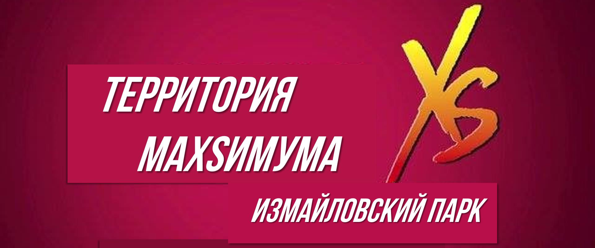 Территория МаXSимума