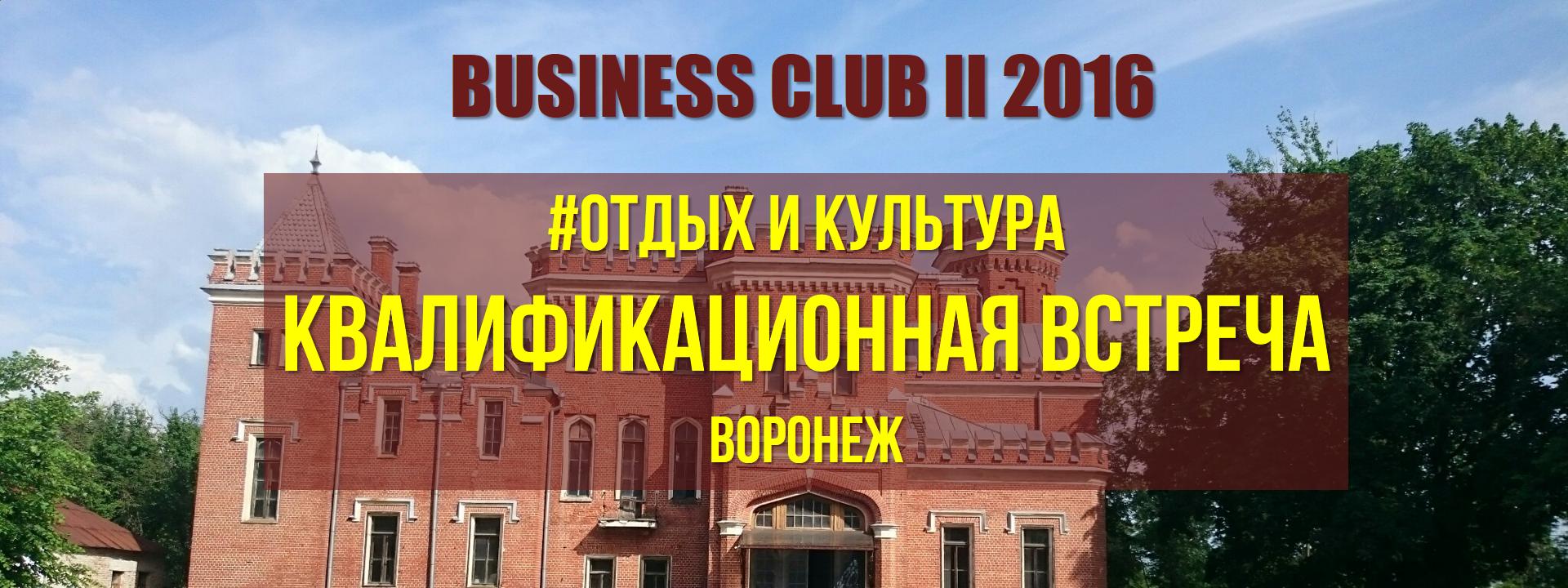 Бизнес-клуб-2-Воронеж