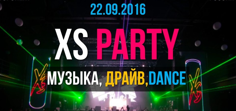 XS Pirates Party в Воронеже
