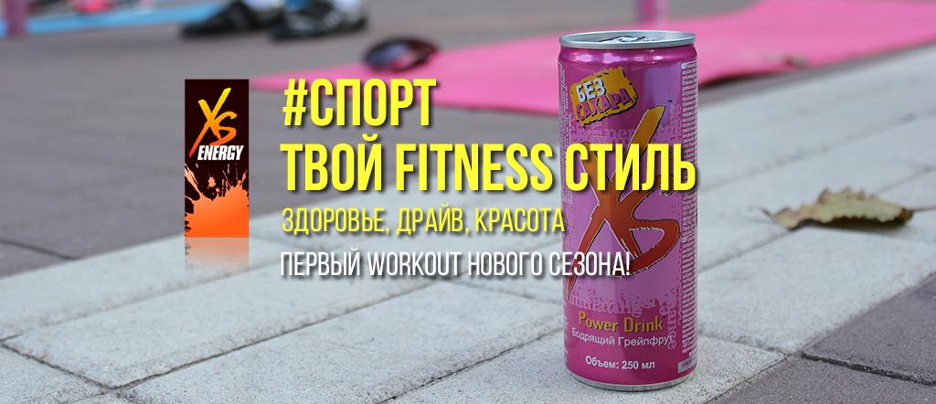 Workout Воронеж 03.09.2016