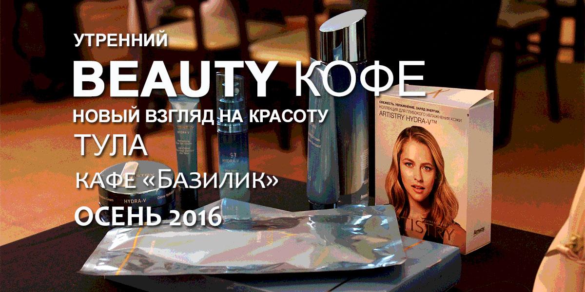 Утренний Beauty кофе Тула 30.10.2016
