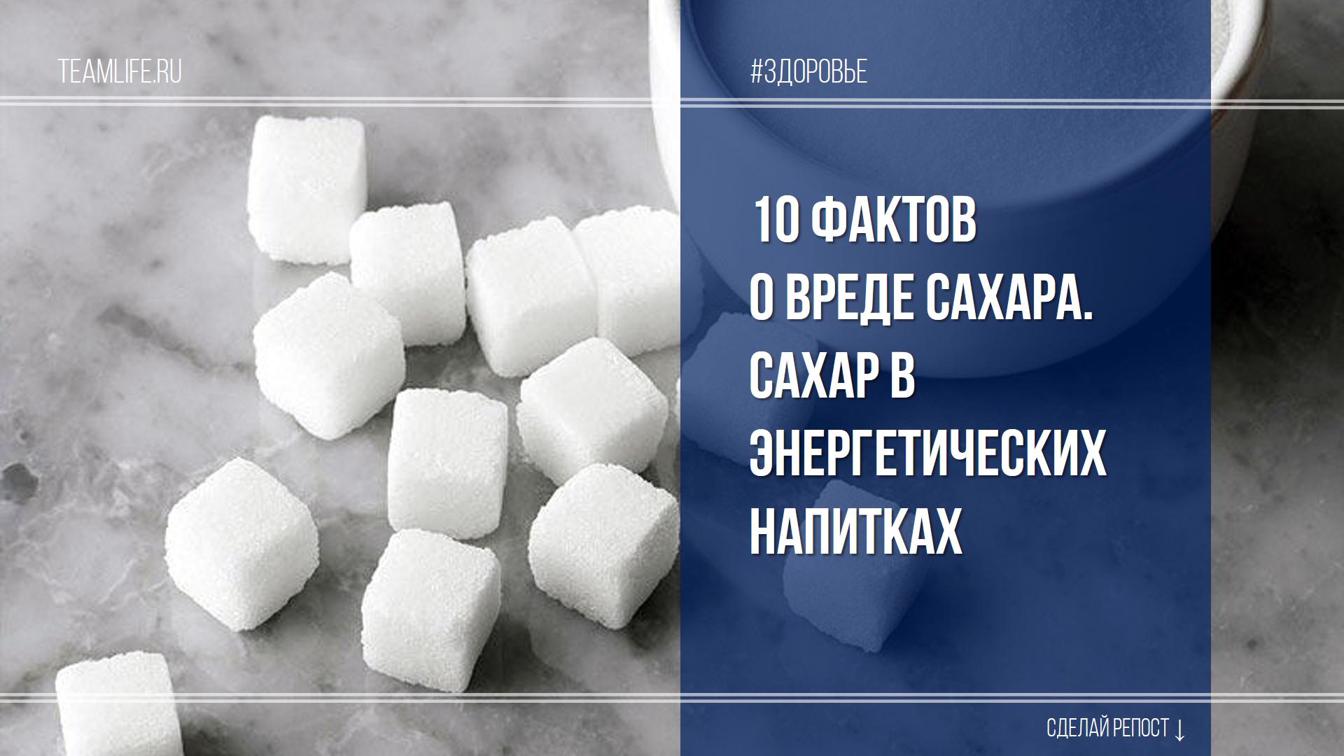 10 фактов о вреде сахара