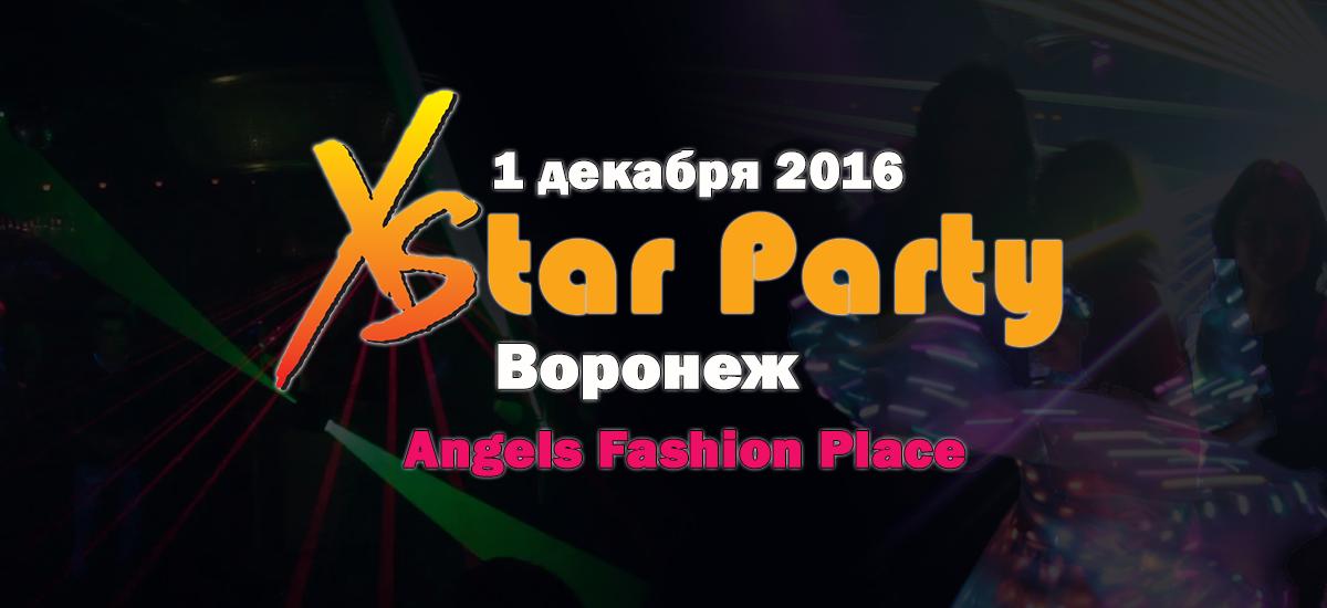 XStar Party в Воронеже 01.12.2016