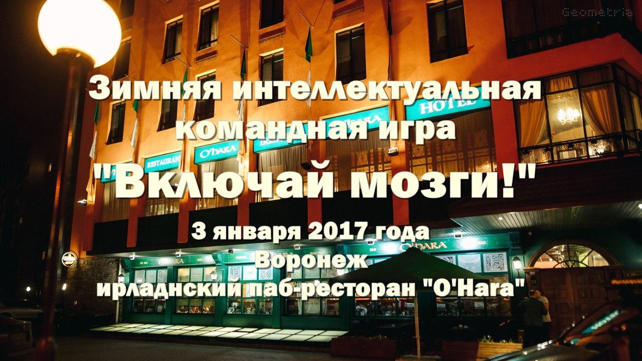Зимняя игра в пабе Охара в Воронеже