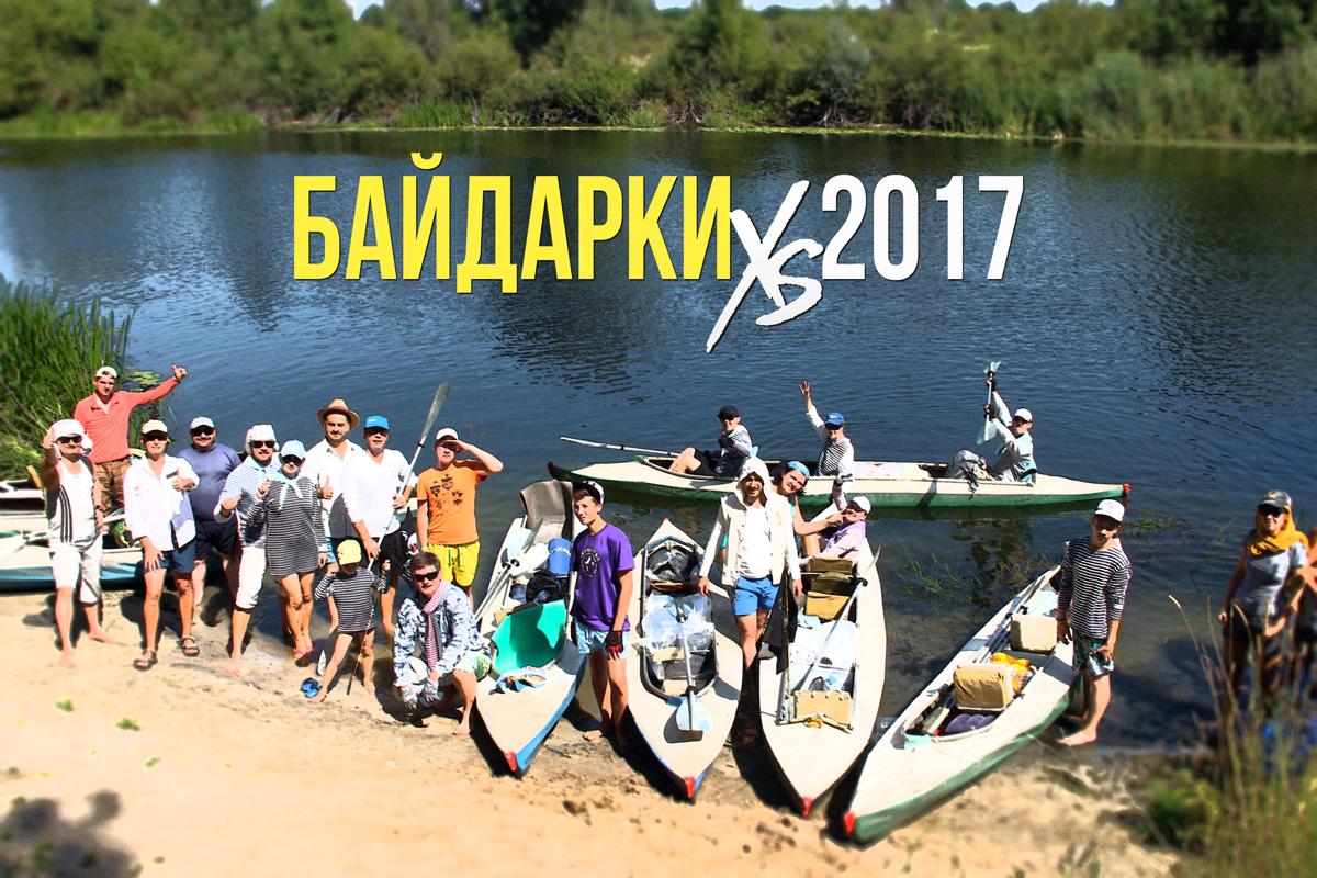 Байдарки-2017