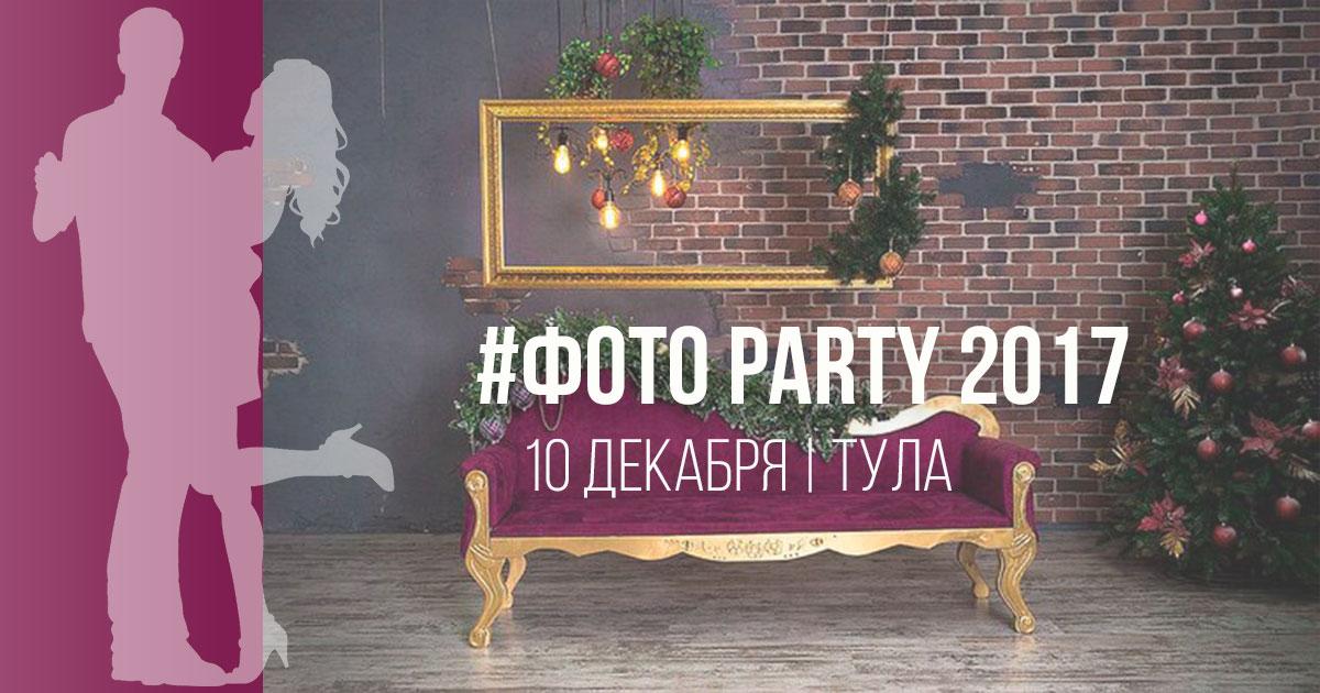 Foto-Party-Tula-2017