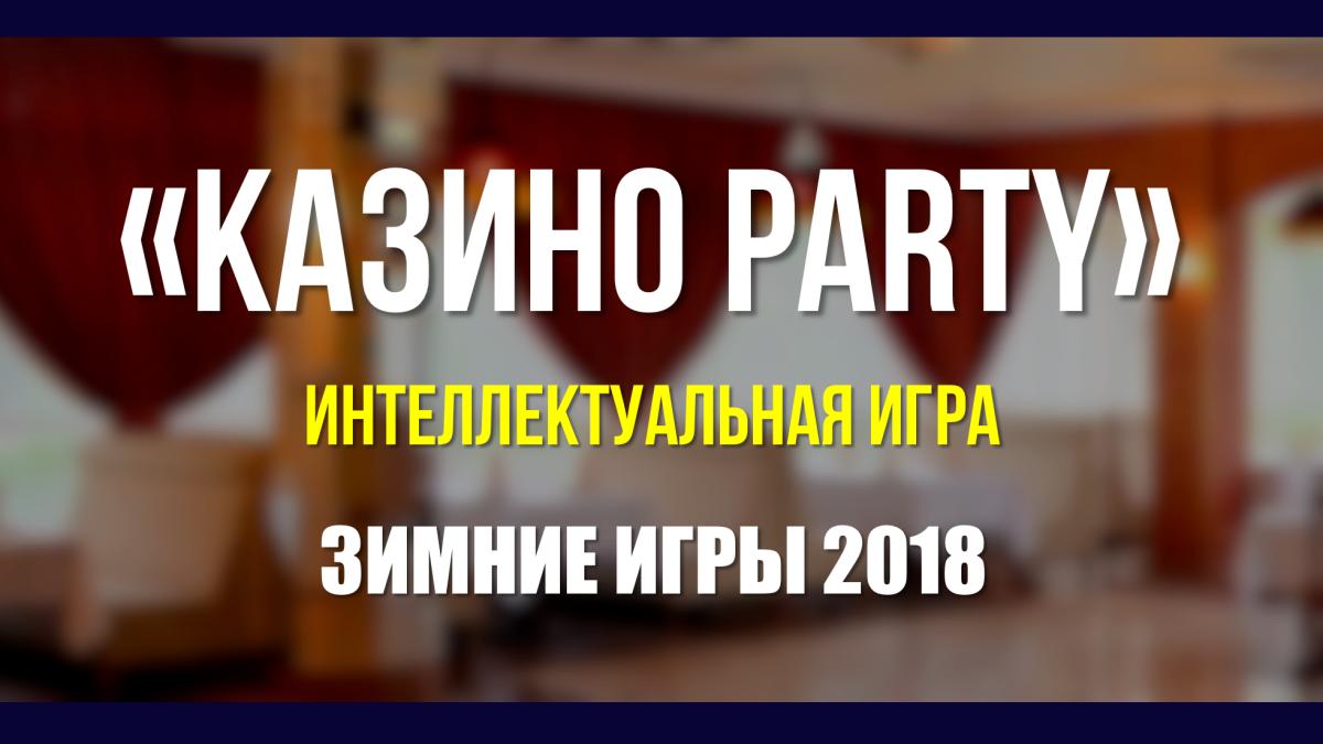 Казино Party